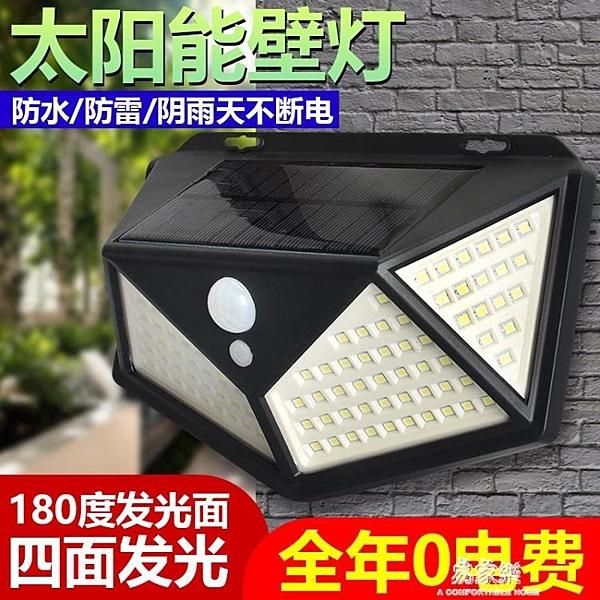 四面100LED太陽能燈人體感應燈景觀庭院壁燈戶外防水圍牆照明路燈 【母親節禮物】