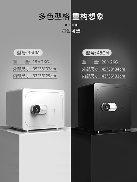 保險櫃家用小型35 45cm迷你指紋密碼保險箱辦公室隱形全鋼防盜家LX 非凡小鋪 新品