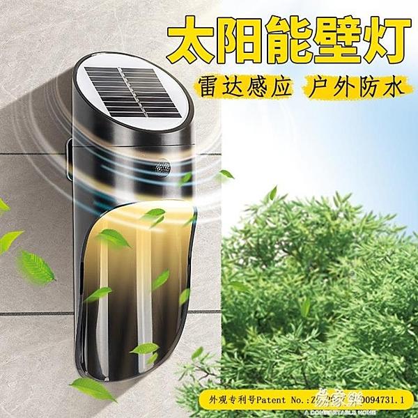 創意雷達感應LED太陽能燈 戶外防水庭院燈 創意禮品壁燈 【母親節禮物】