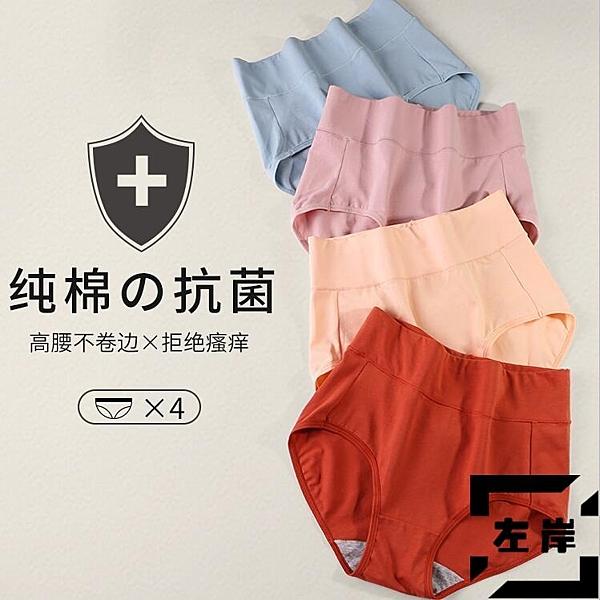 4條 高腰內褲女純棉襠提臀收腹大碼三角底褲【左岸男裝】