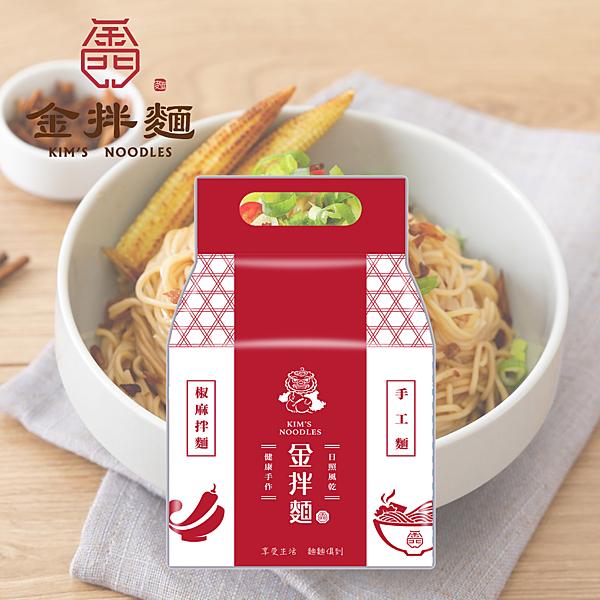 【金拌麵】特製椒麻手工麵 4包/袋 金門指定伴手禮