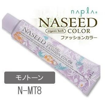 ナプラ ナシードカラー ファッションシェード N-MT8 モノトーン 第1剤 80g