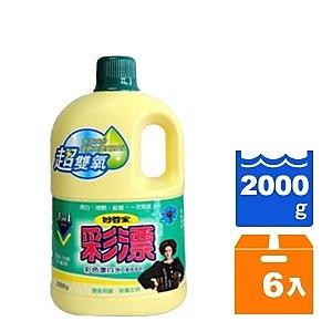 妙管家 彩漂 彩色漂白水-麝香香味 2000g (6入)/箱【康鄰超市】