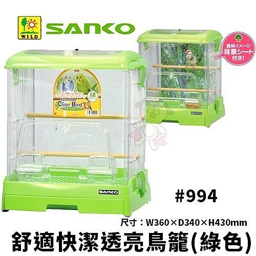 * KING*【免運】日本SANKO 舒適快潔透亮鳥籠(綠色)#994.專利抽屜式鳥籠.防止污物掉落抽屜外