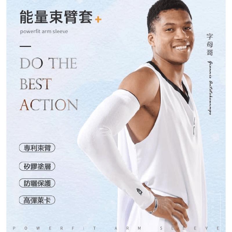 AQ健身能量手臂束套(增加運動效能)