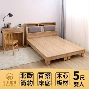 【本木】泰西絲 北歐簡約架高床架-雙人5尺梧桐(只有床底)