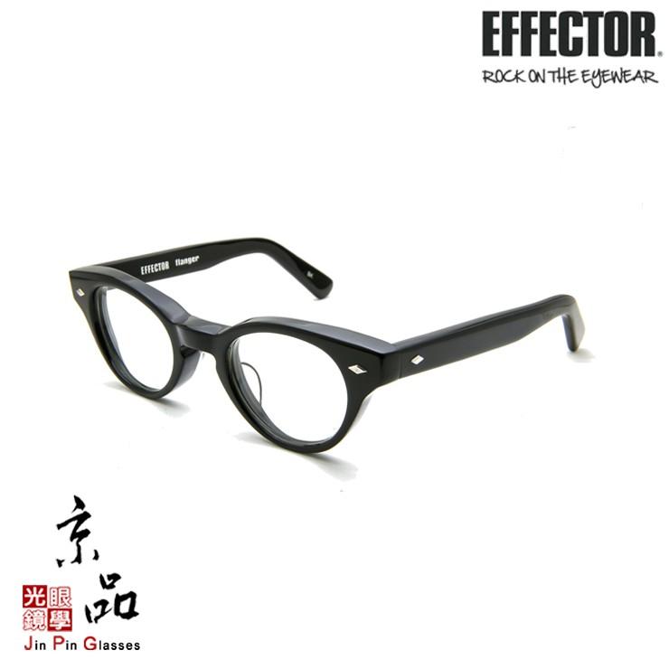 【EFFECTOR】flanger BK 經典黑色 厚板8mm 波士頓款 伊菲特 日本手工眼鏡 JPG 京品眼鏡