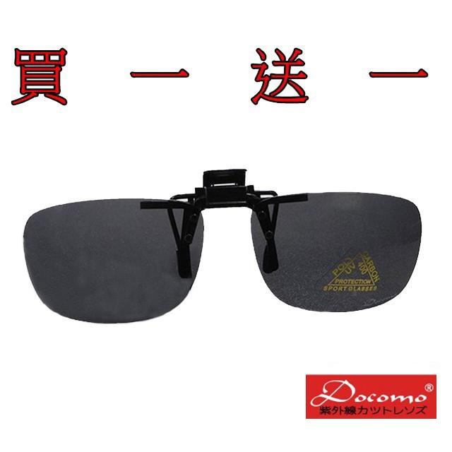 (買一送一)Docomo高等級PC級鏡片 夾式可掀 抗UV400+強光+反射光 戶外專用太陽眼鏡