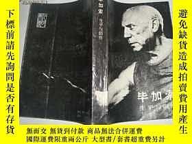 二手書博民逛書店畢加索生平與創作(1986年1版1印罕見有插圖)11802 羅蘭