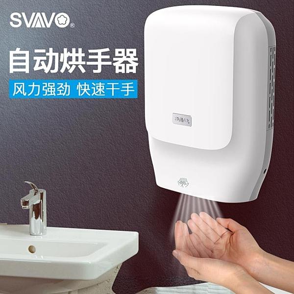 幹手機 瑞沃干手器全自動感應烘干機手器商用衛生間烘手機智慧家用烘手器 夢藝