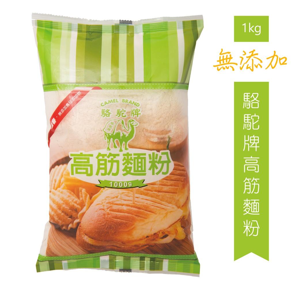 【零添加系列】駱駝牌高筋麵粉-無添加/1kg
