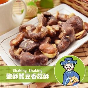 搖搖菇.鹽酥蠶豆香菇酥(70g包,共兩包)