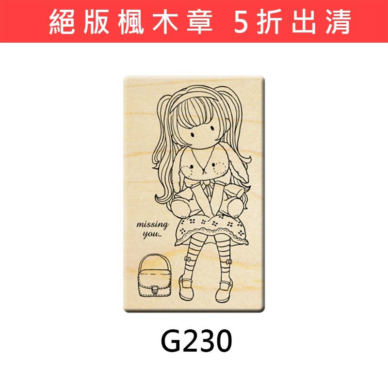 Micia 絕版楓木章-G230