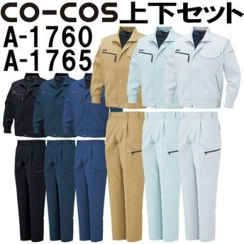 【送料無料】 上下セット コーコス (CO-COS) ブルゾン A-1760 M-LL &ワンタックフィッシング A-1765 62cm-73cmセット (上下同色) 秋冬用作業服 作業着 ズボン