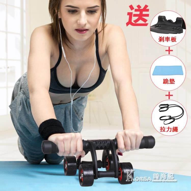 健腹輪男鍛煉腹肌健身器材家用初學者捲腹滾輪收腹女健身輪腹肌輪