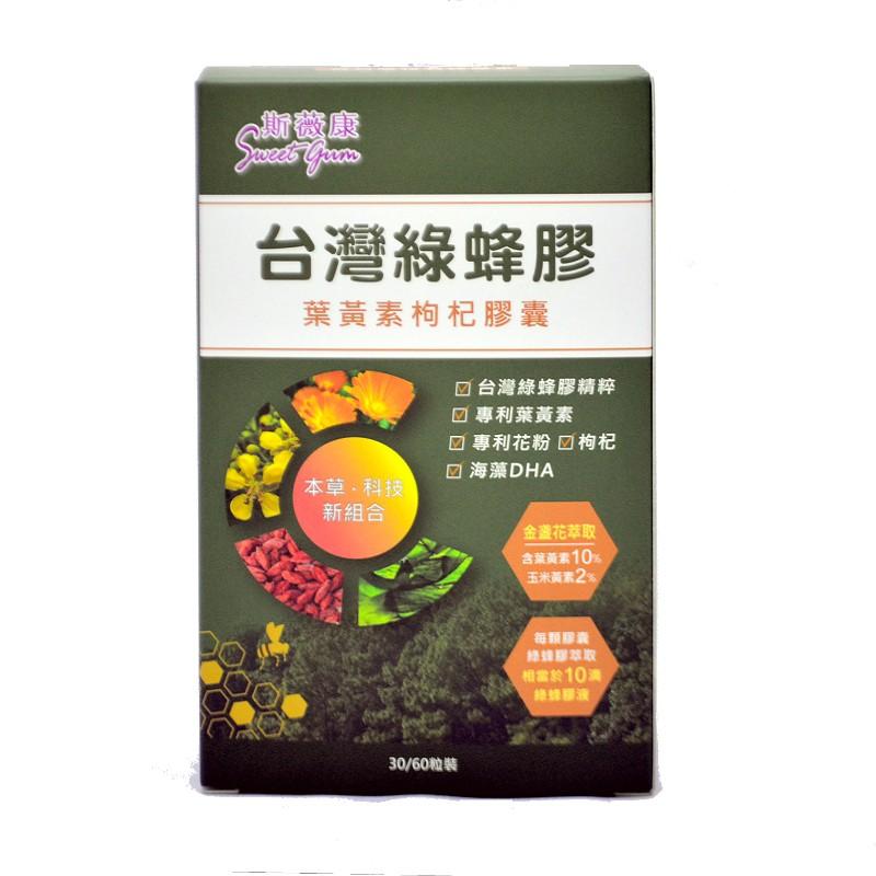 還原型PPLS綠蜂膠葉黃素枸杞膠囊 搭配抗藍光專利游離型葉黃素 60顆裝 每顆500mg綠蜂膠含量18%足量才夠看