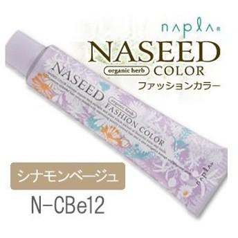 ナプラ ナシードカラー ファッションシェード N-CBe12 シナモンベージュ 第1剤 80g