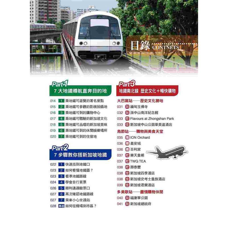 自助遊一本就GO!新加坡地鐵遊最新情報書[88折]11100801759