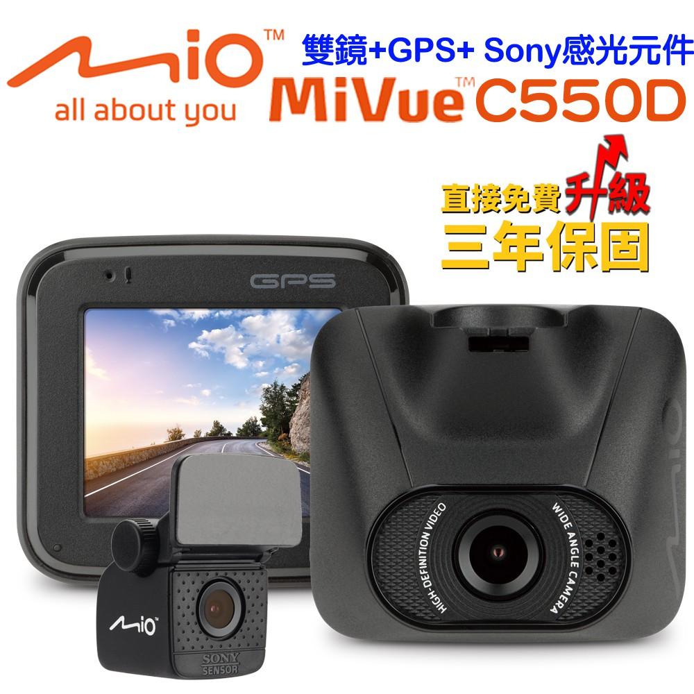 Mio MiVue™ C550D 雙鏡 夜視進化 GPS+測速 大光圈 行車紀錄器贈32G及好禮
