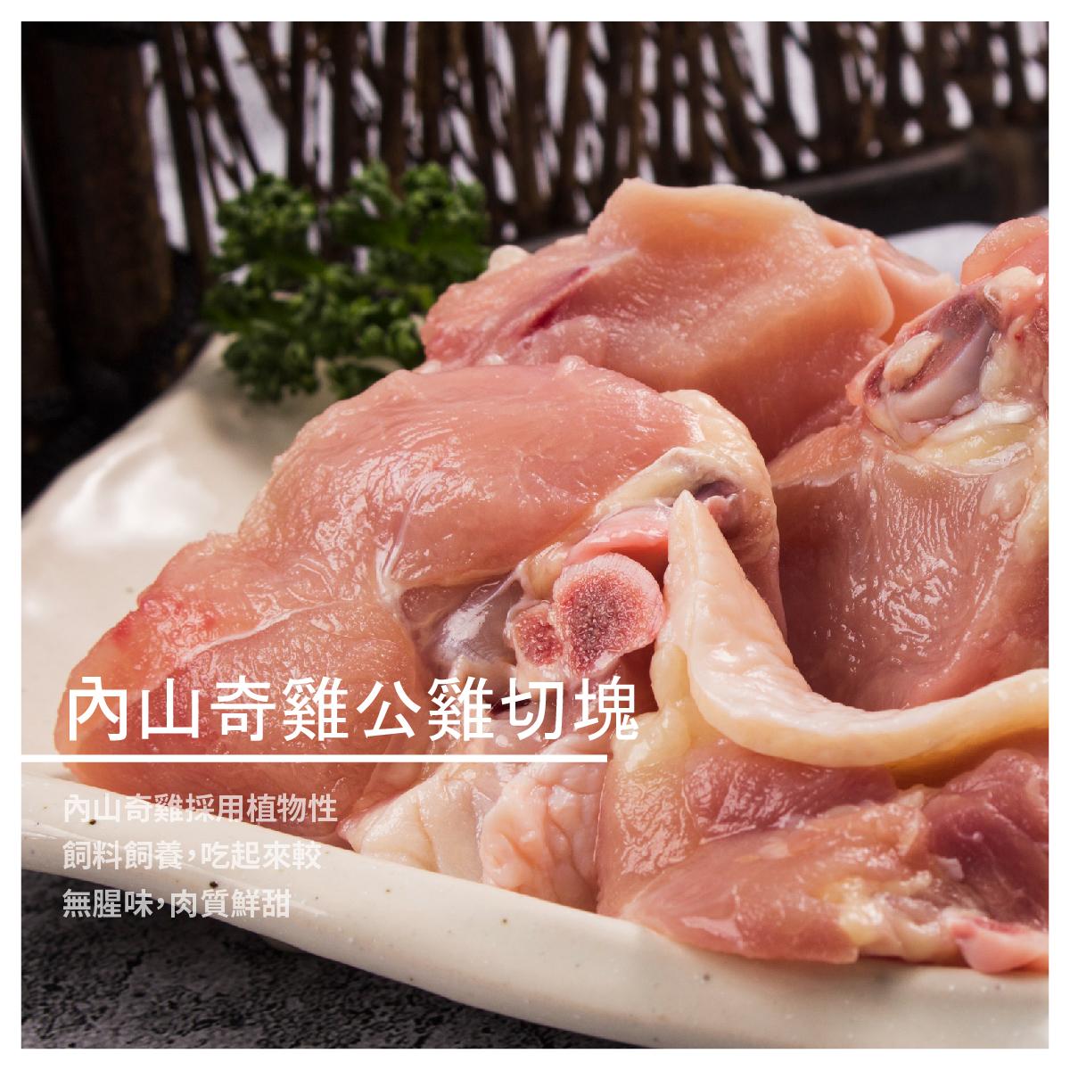 【奇農自然生態農場】內山奇雞公雞切塊/半隻