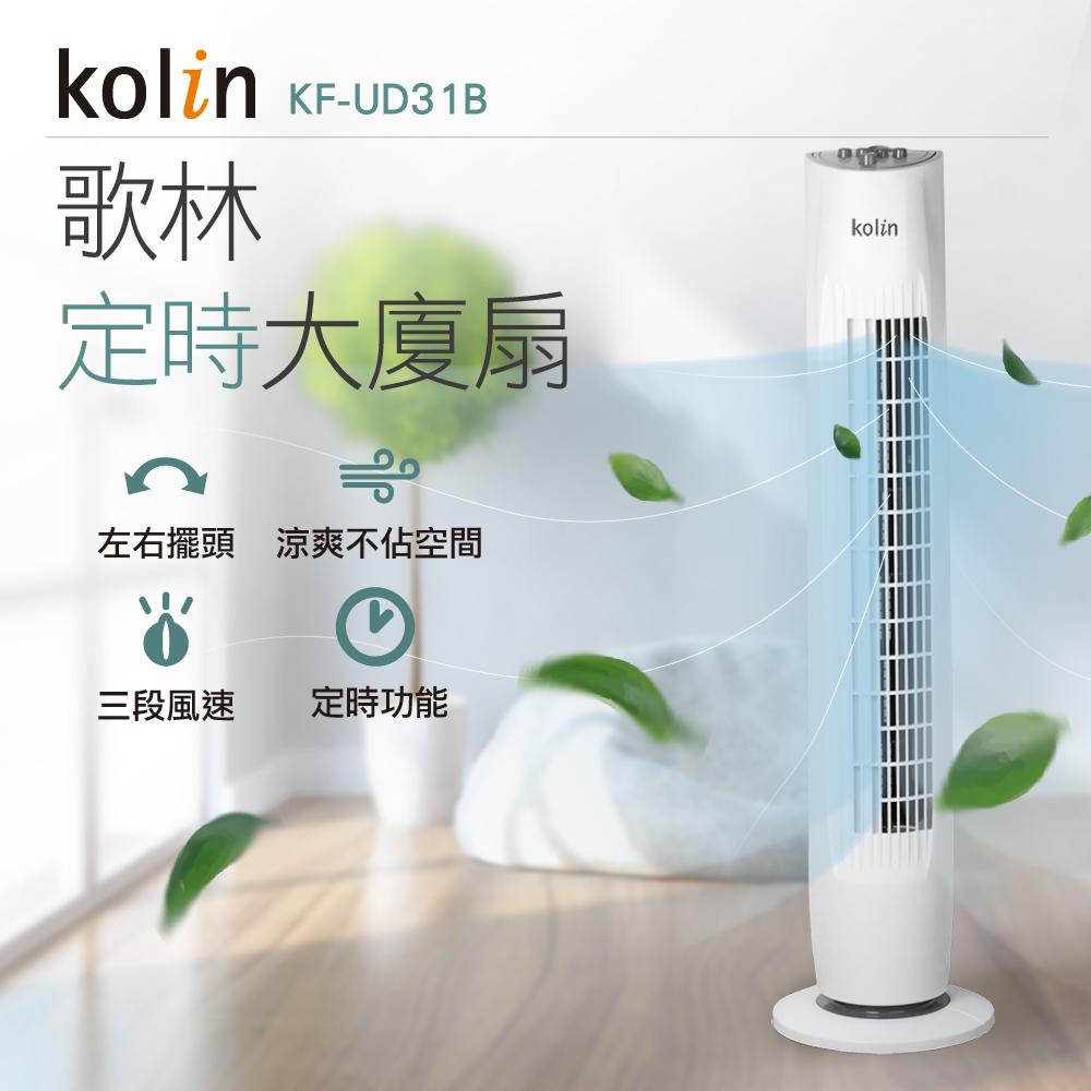 歌林Kolin定時涼風大廈扇KF-UD31B