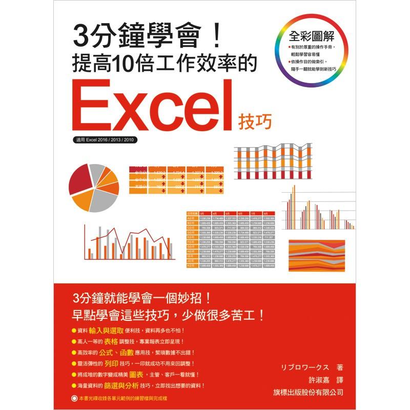 3 分鐘學會 提高10倍工作效率的 Excel 技巧 (附CD)F5041