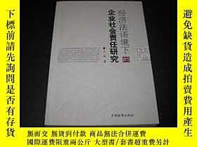 二手書博民逛書店經濟法語境下的企業社會責任研究【罕見書】9636 王玲 著 中國