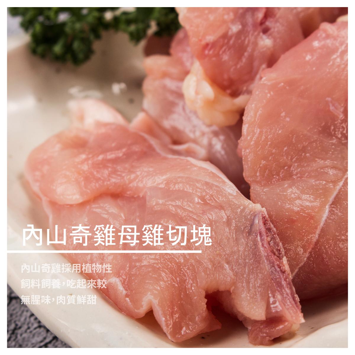 【奇農自然生態農場】內山奇雞母雞切塊/隻