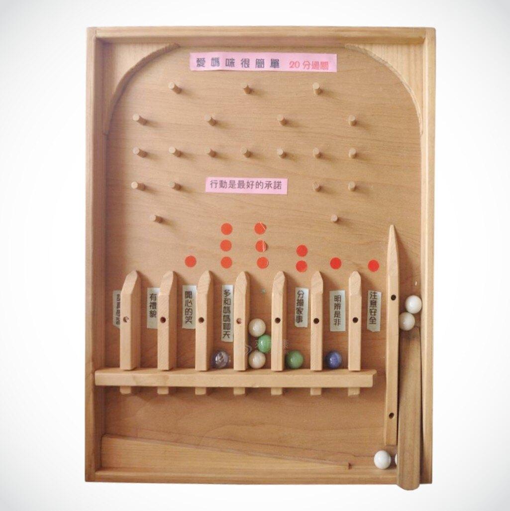 來而康 益智訓練 手播 傳統彈珠台 童玩 訂製版