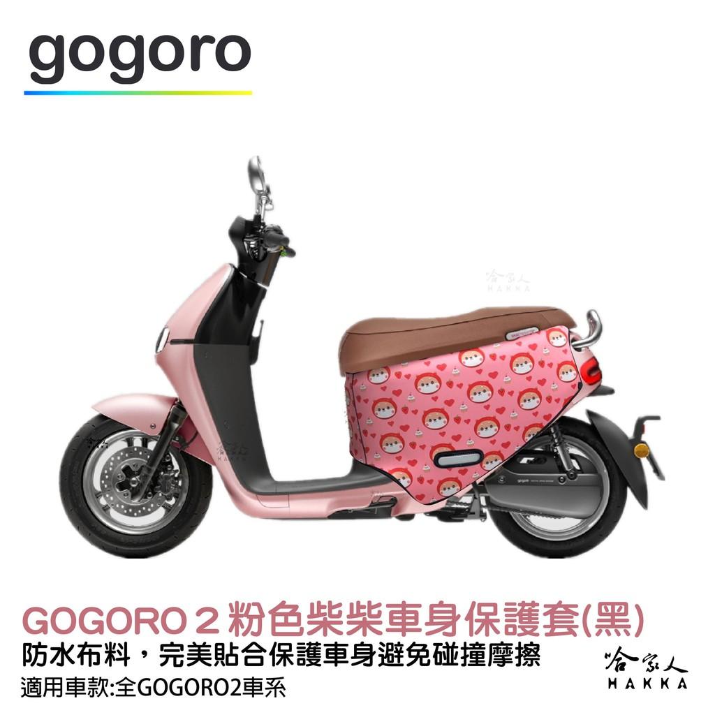 gogoro2 粉色柴柴 雙面 潛水布 車身防刮套 大面積 滿版 防刮套 保護套 柴犬 狗狗 車套 GOGORO 哈家人