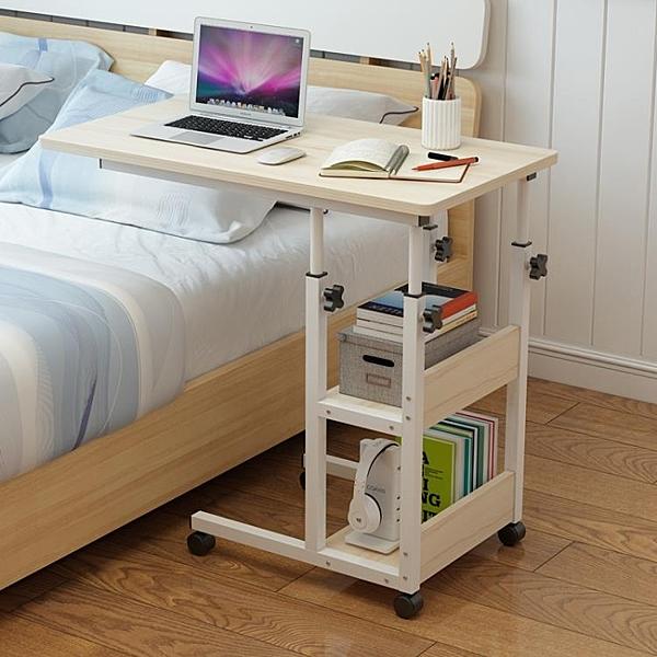 升降可移動床邊桌家用筆記本電腦桌臥室懶人桌床上書桌簡約小桌子 後街五號