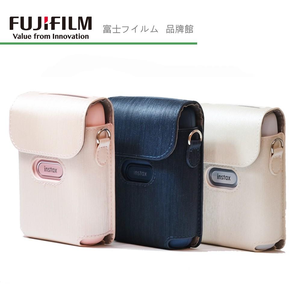 富士 MINI LINK 拍立得 相片 列印機 專用 皮質包 皮套 共3色 藍色/白色/粉色