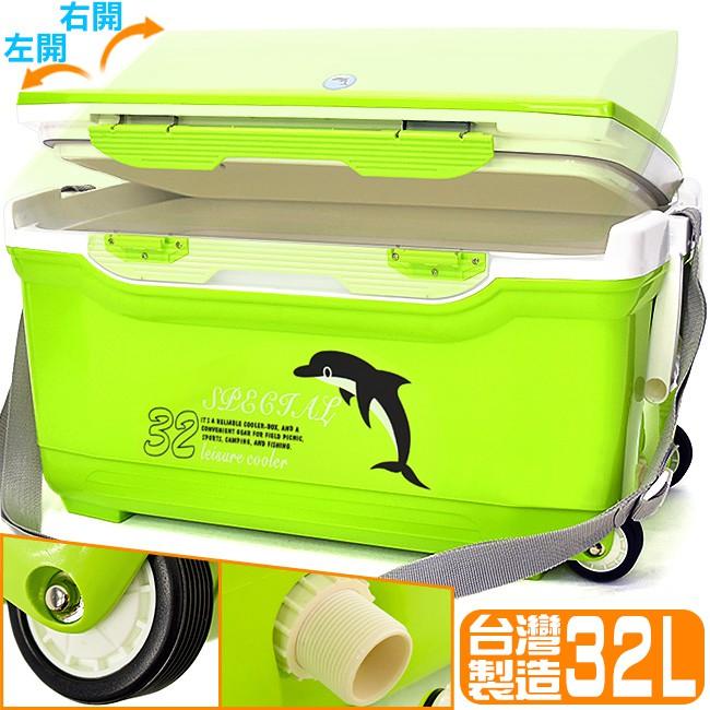 台灣製造 全掀蓋+左右開32L冰桶32公升冰桶行動冰箱移動輪子釣魚冰桶.保冰袋保鮮袋保溫袋.戶外露營用品P062-325