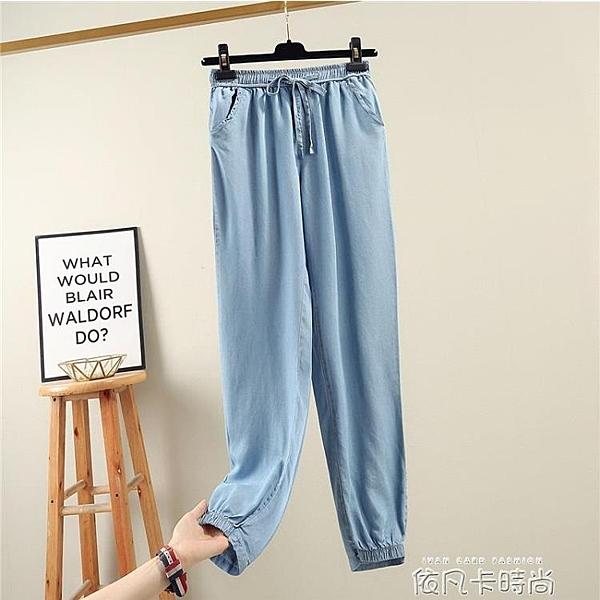 天絲牛仔褲女夏2020新款哈倫褲薄款寬鬆大碼冰絲九分褲鬆緊腰長褲 依凡卡時尚