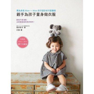 親手為孩子量身做衣服:專為身高80cm~90cm孩子設計的可愛童裝(內附原寸大紙型)(299)