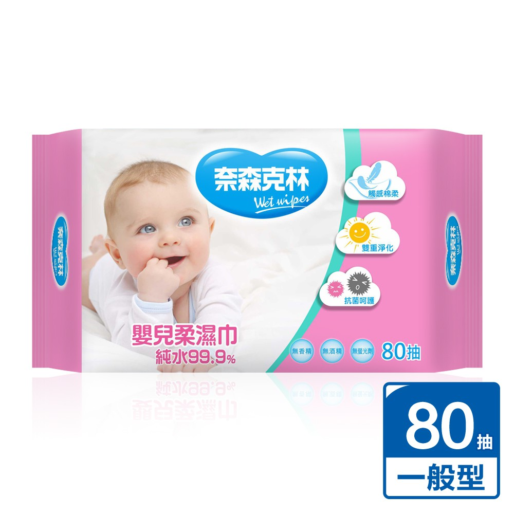 媽媽必備 台灣製嬰兒柔膚純水濕紙巾80抽 水滴將 90抽 奈森克林 隨身包 幼兒用 新生兒 無香精 無酒精 嬰兒用品