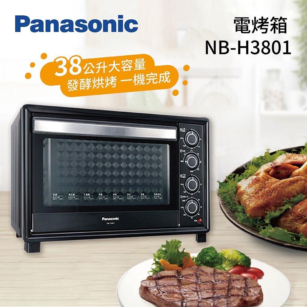 【領券再折】PANASONIC 38公升 電烤箱 NB-H3801 公司貨
