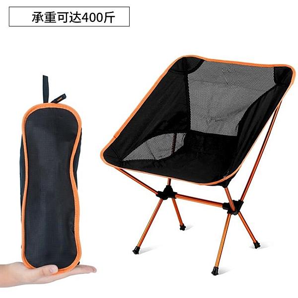 戶外折疊椅 月亮椅 便攜釣魚椅 野營7075鋁合金椅子 沙灘靠背椅 寫生椅