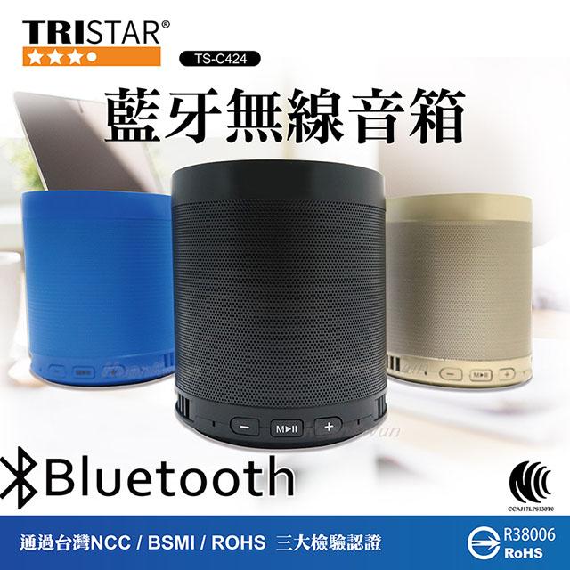 TRISTAR 藍芽音響可插卡/隨身碟 TS-C424/EDS-C424 超值四入 免運