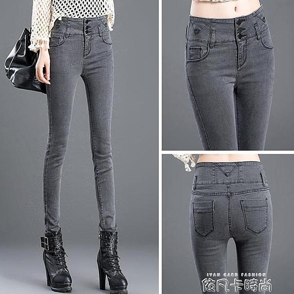 高腰牛仔褲女2020秋季新款修身顯瘦夏季小腳鉛筆薄款煙灰色長褲子 依凡卡時尚