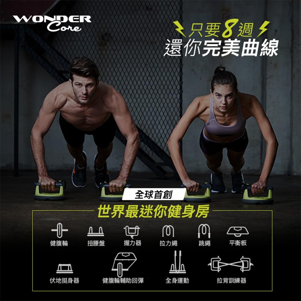 《德國紅點設計獎》Wonder Core Genius健身工具箱 (WCG-91)