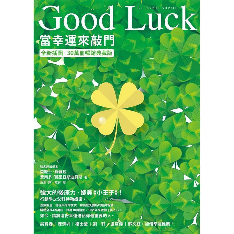 GoodLuck:當幸運來敲門(全新插圖.30萬冊暢銷典藏版)[79折]11100815397