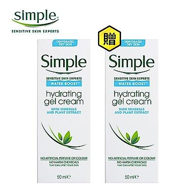 (買1送1)Simple 清妍極致補水修護凝乳50ML