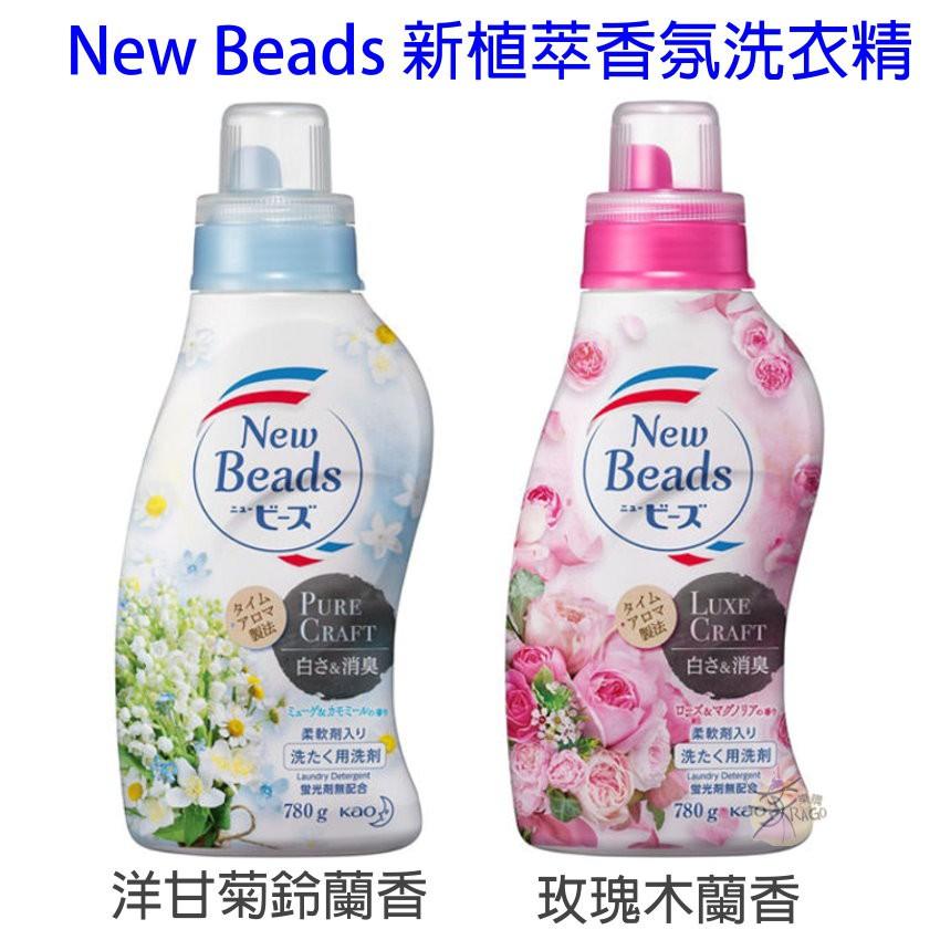 花王kao New Beads 新植萃香氛洗衣精 含柔軟劑 780g 【樂購RAGO】 日本製