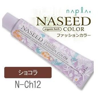 ナプラ ナシードカラー ファッションシェード N-Ch12 ショコラ 第1剤 80g