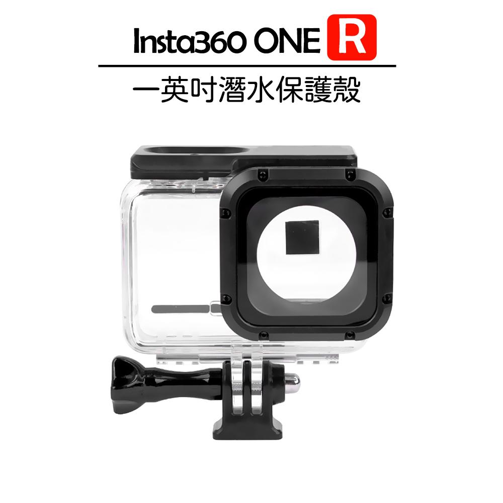 Insta360 ONE R 一英吋潛水保護殼
