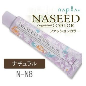 ナプラ ナシードカラー ファッションシェード N-N8 ナチュラル 第1剤 80g