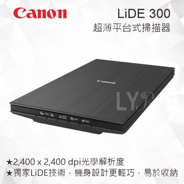CANON LiDE 300 A4超薄平台式掃描器