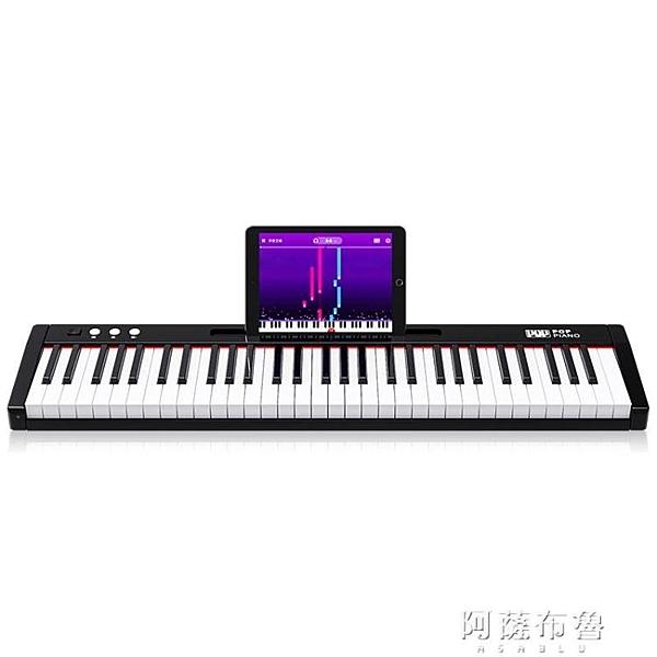 電子琴 便攜式智慧電子琴多功能兒童成人初學者入門61鋼琴鍵成年專業教學 MKS阿薩布魯