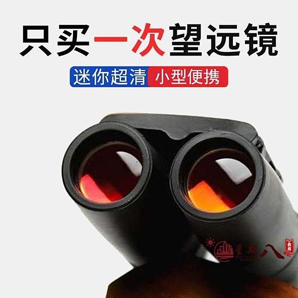 望遠鏡 軍事用望遠鏡 高清高倍雙筒夜視成人兒童望遠鏡小型便攜戶外觀景